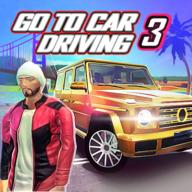 去开车3手机版
