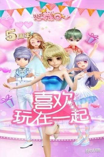恋舞OL九游版