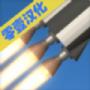 真实火箭模拟
