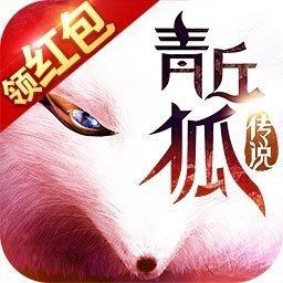 青丘狐传说红包版