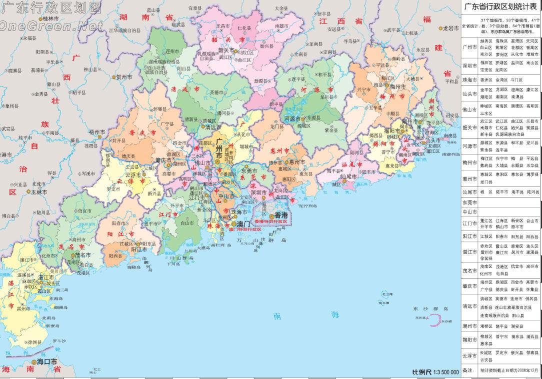 广东地图全图