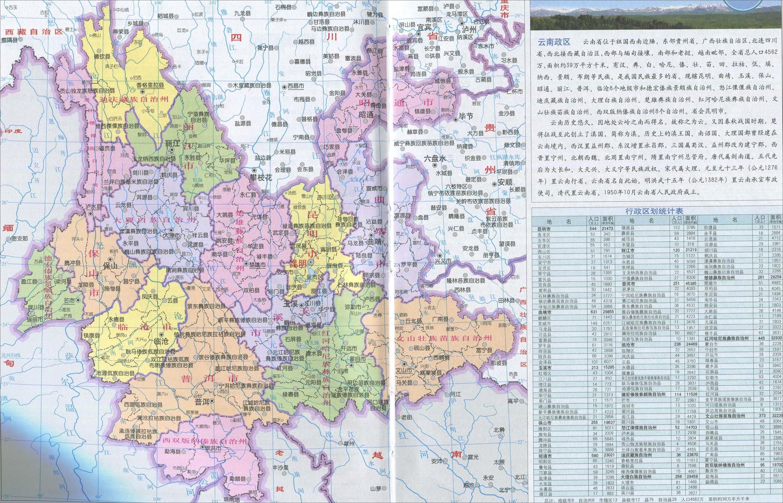 云南地图全图
