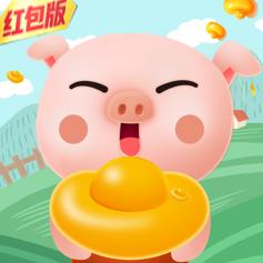 猪猪农场红包版