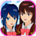 樱花校园模拟器双人联机版