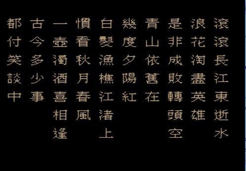 三国志赤壁之战中文版