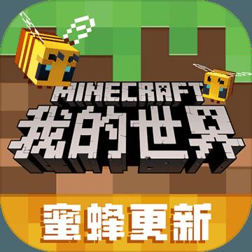 Minecraft养蜂人