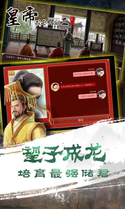 皇帝成长计划2破解版