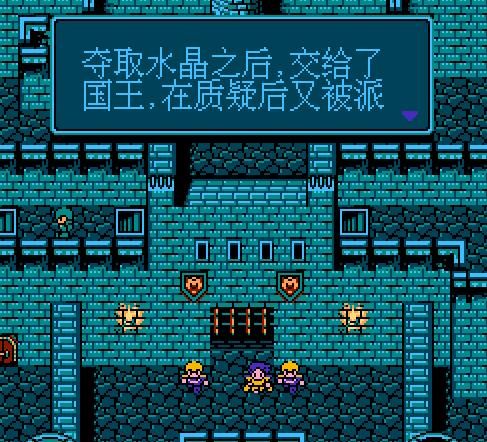 最终幻想3复刻版