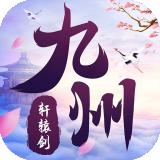九州轩辕剑手游GM版