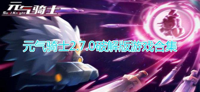元气骑士2.7.0破解版游戏合集