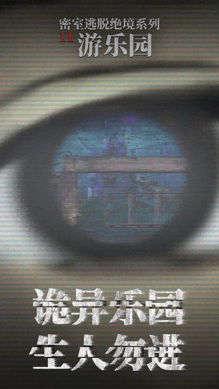 密室逃脱绝境系列11游乐园700.0.1