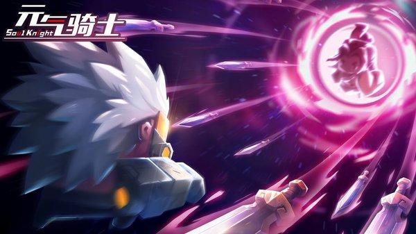 元气骑士2.7.0破解版下载-元气骑士2020暑假版全无限破解版
