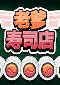 老爹寿司店中文版