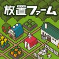 放置农场悠闲地种