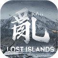 乱:失落之岛