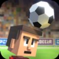 足球趣味赛3D