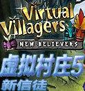 虚拟村庄5