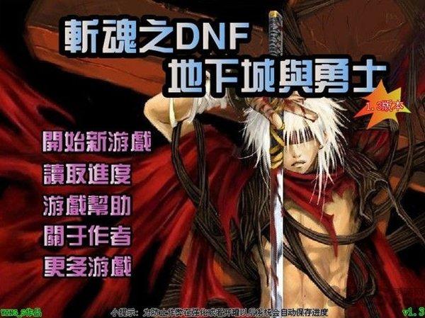 斩魂dnf1.3手机版安装包下载-斩魂dnf1.3安卓版下载