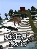 我的世界侏罗纪