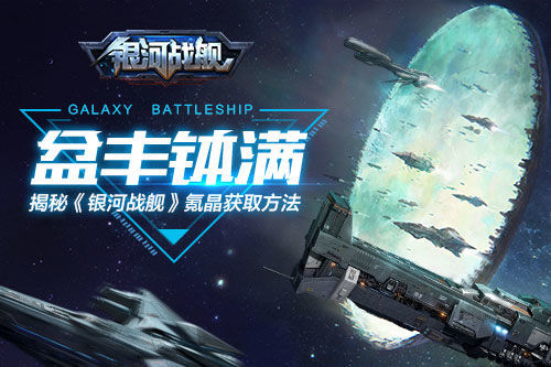 银河战舰无限钛晶版