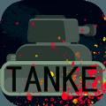 世纪坦克安卓版