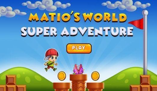 马蒂奥的世界冒险