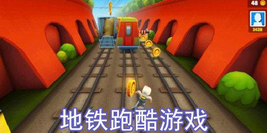 地铁跑酷单机游戏
