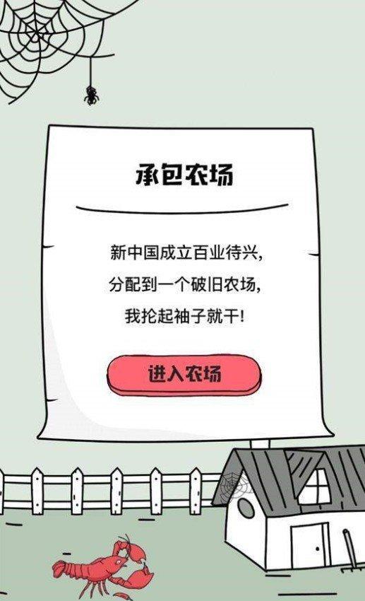 欢乐养殖场红包版截图