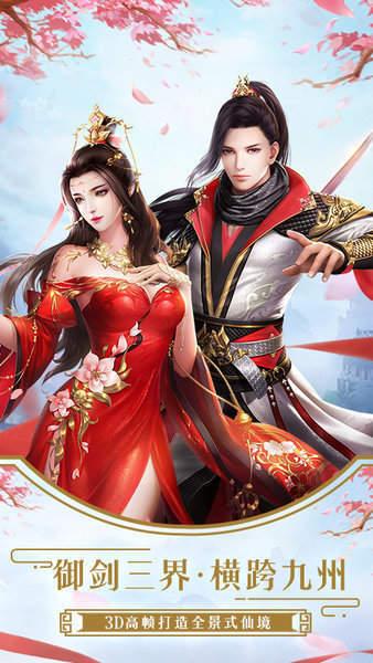 剑舞九天红包版本截图