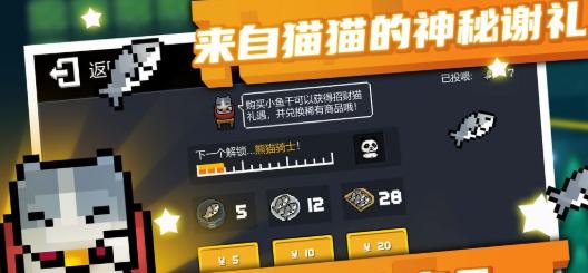 元气骑士2.7.1破解版