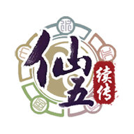 仙剑奇侠传五续传破解版