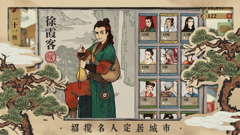 江南百景图1.23破解版