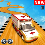 巨型坡道救护车特技
