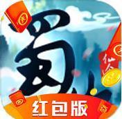 蜀山仙途红包版