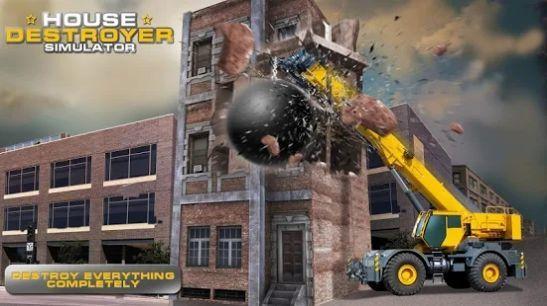 毁灭之家模拟器