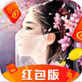 锦绣仙缘红包版