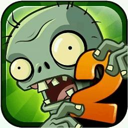 植物大戰僵尸2破解版內購免費