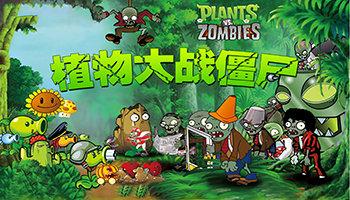 植物大战僵尸特殊版本