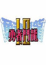 勇者斗恶龙2汉化版
