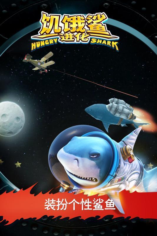 饥饿鲨进化1000亿钻石