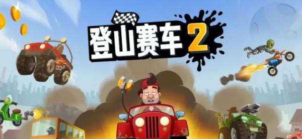 登山赛车2全车解锁破解版介绍