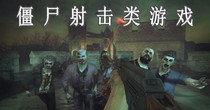 僵尸射击类游戏