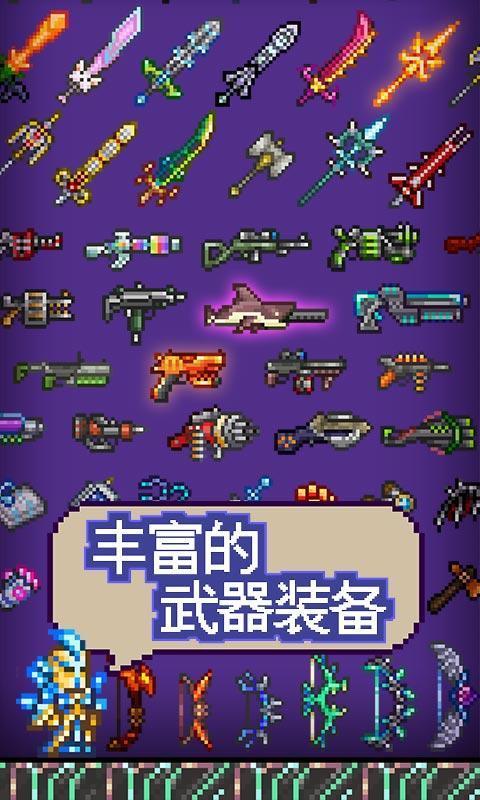泰拉瑞亚13汉化版全存档介绍