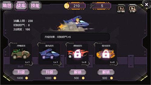 疯狂战车游戏下载-疯狂战车安卓版游戏下载