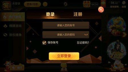 开元909棋牌游戏截图