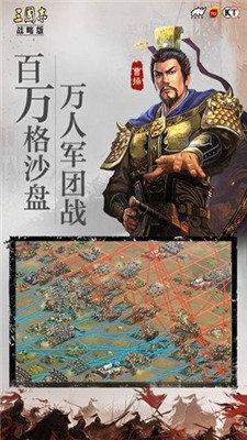 三国志战略版变态版介绍