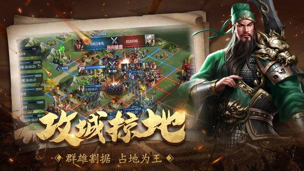 三国征伐九州游戏截图