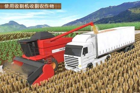 現代農業2游戲截圖