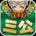 三公棋牌平臺app手機版