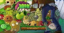 植物大战僵尸经典游戏